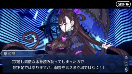 【FGO】お淑やかで控えめと見せかけて自分の欲望に正直な紫式部